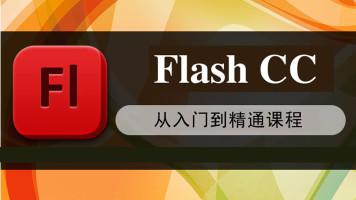 Flash CC从入门到精通课程 Flash CC基础教程