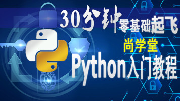 Python零基础|30分钟零基础入门Python【尚学堂】