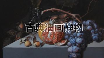 古典油画课程-静物系列一【重彩堂教育】