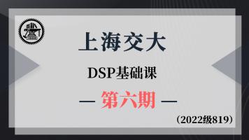 【基础班】上海交大819DSP-基础课第六期(2022级系列课)