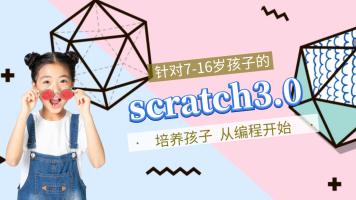 秒懂scratch3.0