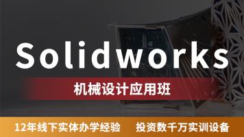Solidworks 机械设计应用班【鼎典教育】
