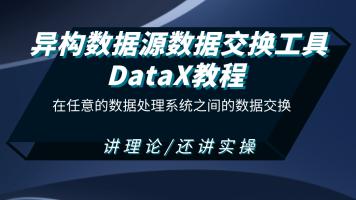 异构数据源数据交换工具DataX教程