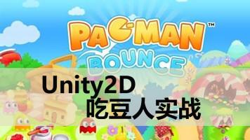 Unity2D游戏开发吃豆人项目实战