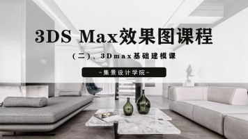 二、3Dmax基础建模课