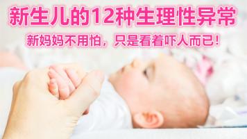 北京新生儿专家:新生儿12种生理异常现象,新妈妈必看
