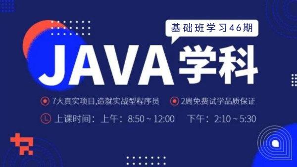 Java开发零基础就业班-5个月蜕变-基础篇