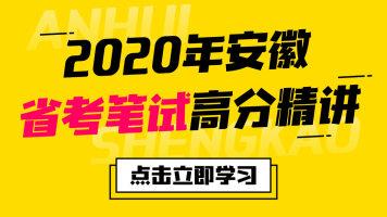 2020年安徽省考笔试高分精讲