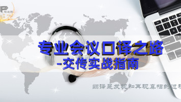 跟世界名校翻译官学会议口译—交传精讲课
