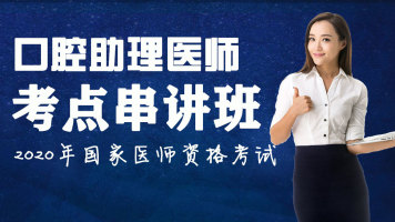【口腔助理医师】考点串讲班—2020年国家医师资格考试【学乐优】