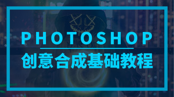 Photoshop(PS)创意合成基础教程