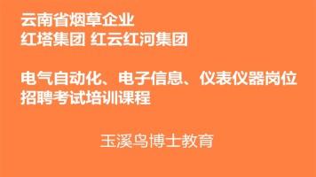 2020年云南烟草电类岗位招聘考试二期课程
