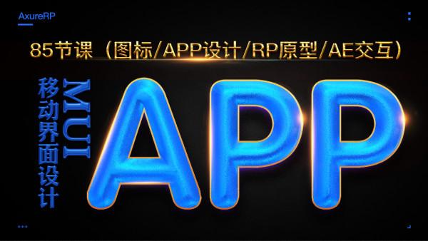 UI移动界面设计-APP各平台设计及AE动效课,AxureRP交互原型