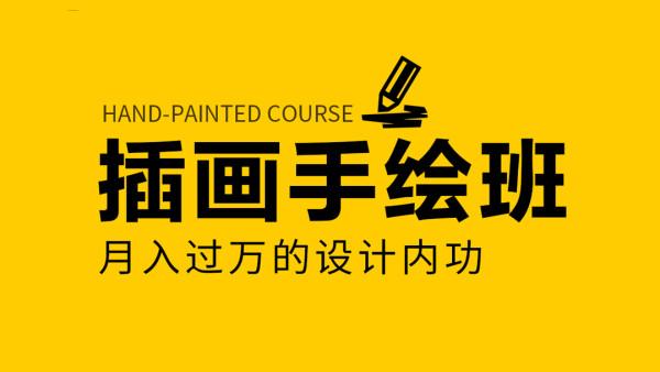 将军学院-插画手绘0基础到精通课程