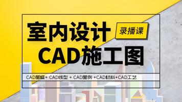 【恩维客教育】室内设计CAD施工图录播课