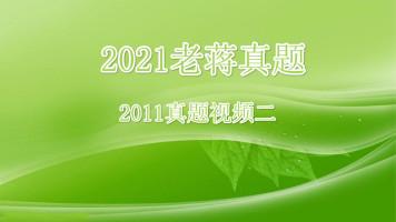 2021老蒋真题2011真题视频二