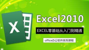 Office excel 2016零基础从入门到精通文字排版办公软件视频教程