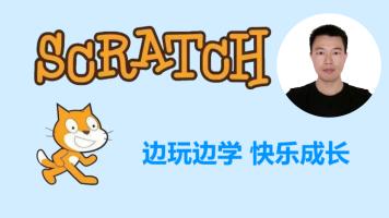 一起玩Scratch