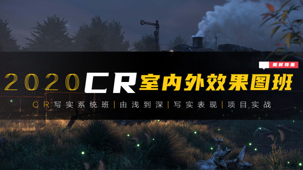 【CR】超写实室内外效果图
