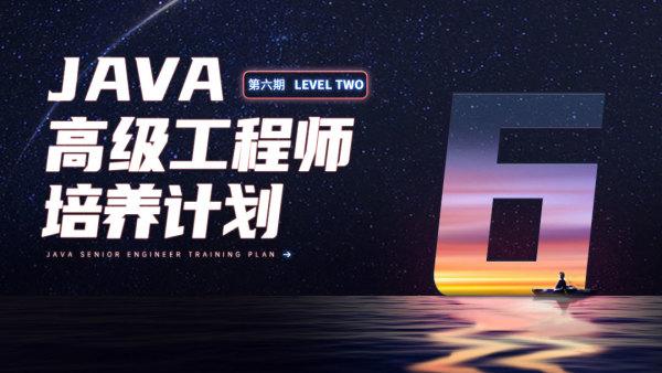 Java高级工程师培养计划 第六期 LevelTwo [渡一教育]