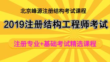【北京峰源】2019注册结构基础+专业考试精选课程