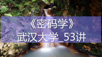 K7383_《密码学》_武汉大学_53讲