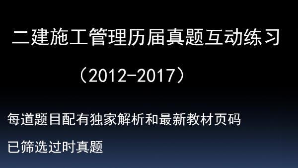 二建施工管理历届真题互动练习(2012-2017)