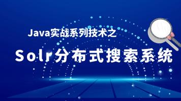 Java实战系列技术之Solr分布式搜索系统