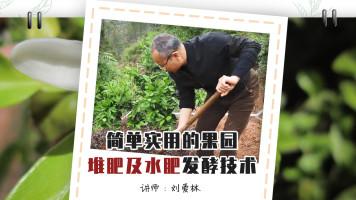 简单实用的果园堆肥及水肥发酵技术