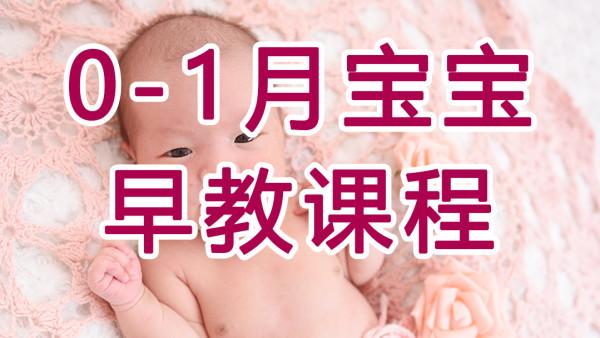 如何给新生儿做早教?0-1月早教课程:给宝宝最佳的人生开端!