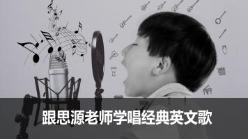 【英语口语培训】跟思源老师学唱经典英文歌(突破连读和略读)