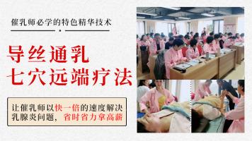 喜月催乳师资【特色技术】导丝通乳和七穴远端疗法