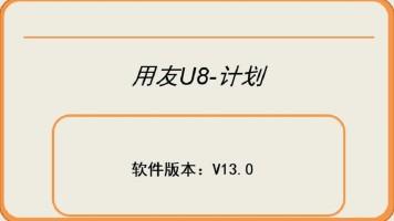 用友U8-计划