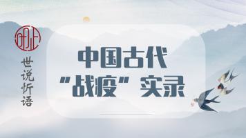 世说忻语公开课02