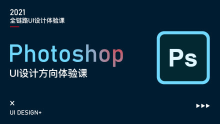 Photoshop体验课/UI设计方向公开课