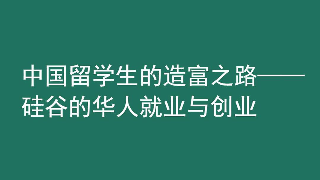中国留学生的造富之路——硅谷的华人就业与创业