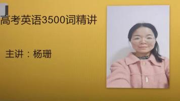 高考3500词详解(中高级)