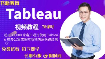 一步步教你玩转Tableau商业智能分析(奥迪销售竞品分析小芒果APP)