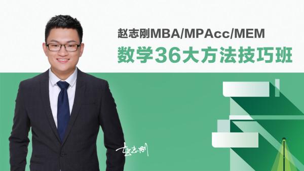 2021赵志刚管综数学36大方法技巧班(MBA/MEM/MPAcc)