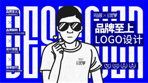 阳晨老师-品牌设计 LOGO大师 LOGO训练营
