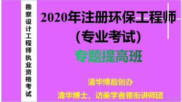 2020年注册环保工程师(专业考试)-专题提高班(水气固物)