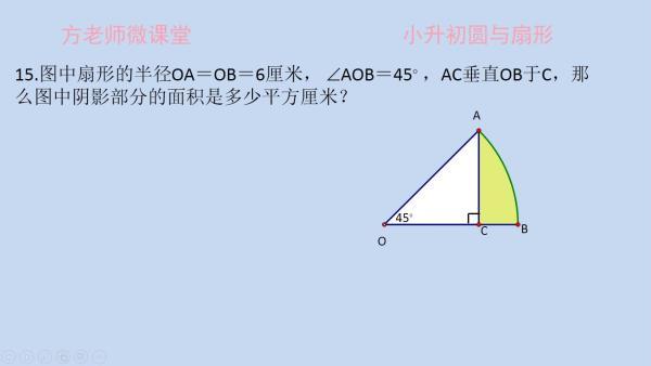 小升初圆与扇形,图中三角形的面积是突破口