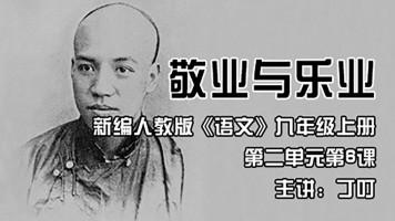 部编版初中语文九年级上册 2.6.1敬业与乐业