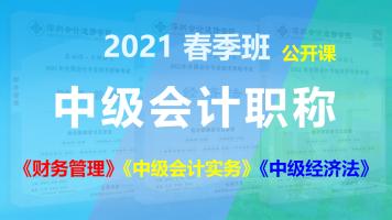 2021中级会计职称-春季班-公开课