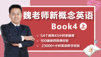 新概念英语四册(上)录播课