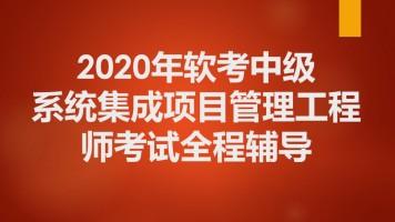 2020系统集成项目管理工程师考试辅导