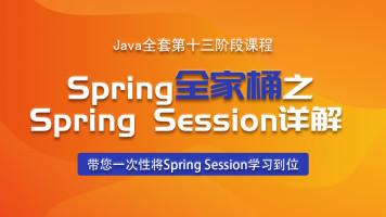 Java全套第十三阶段课程 Spring全家桶之Spring Session详解