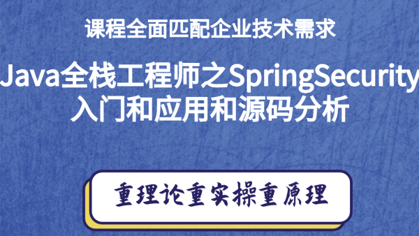 Java全栈工程师之SpringSecurity入门和应用和源码分析