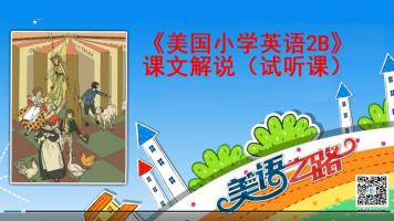 《美国小学英语2B》课文解说(试听课)
