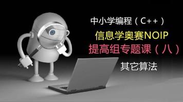 信息学奥赛NOIP提高组专题课八(共四次课)